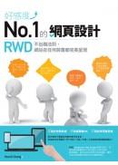好感度No.1的網頁設計:RWD不出槌法則,網站在任何裝置都完美呈現