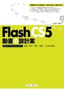 Flash CS5動畫の設計案