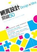 網頁設計 Design × Idea 關鍵50