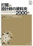 打開設計師的資料夾!經典紋樣圖庫2000+