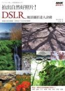 拍出自然好照片!DSLR風景攝影達人訣竅