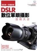 DSLR數位單眼攝影技術大全