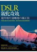 DSLR銳化奇效:提升相片清晰度の補正技