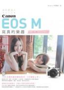 迷你更迷人:Canon EOS M 寫真的樂趣