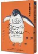 一隻企鵝教我的事