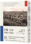 巴黎左岸1940-1950:法國文藝最璀璨的十年