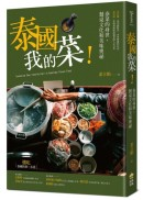 泰國我的菜!:泰菜的身世、餐桌文化和美味奧祕