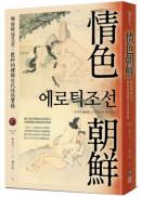 情色朝鮮:那些被迫忍受、壓抑的韓國近代性慾實錄