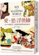愛‧慾 浮世繪:日本百年極樂美學,菊與劍外最輝煌的情色藝術史