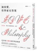 如何愛,哲學家有答案:13堂最有關係的哲學思辯課