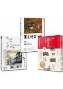 日本悠遊小旅行(3冊)