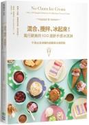混合、攪拌、冰起來!風行歐美的100道新手感冰淇淋:不用冰淇淋機的超簡單冰箱甜點