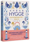 我們最快樂:Hygge,向全世界最幸福的丹麥人學過生活【暢銷新版】