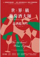 世界級葡萄酒大師:品酒超入門【暢銷新版】
