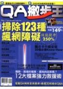 Q&A撇步王NO.3