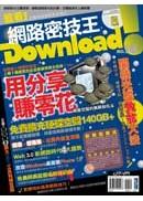 Download!網路密技王No.16