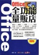 Office全功能量販店
