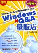 Windows Q&A 量販店