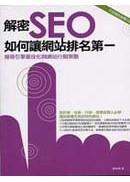 解密SEO:如何讓網站排名第一