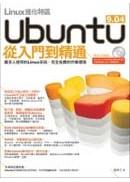 Linux進化特區:Ubuntu 9.04 從入門到精通