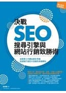 決戰SEO:搜尋引擎與網站行銷致勝術