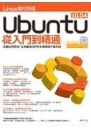 Linux進化特區:Ubuntu 10.04從入門到精通