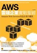 AWS雲端企業實戰聖經:Amazon Web Services改造企業IT體質