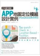 打卡還不簡單?APP地圖定位模組設計實例 (iPhone/Android雙效開發)