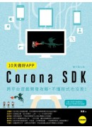 10天做好APP【實作進化版】:Corona SDK跨平台遊戲開發攻略,不懂程式也沒差!