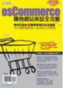 osCommerce購物網站架設全攻略