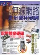 EZ DIY Mook No.1—無線網路DIY
