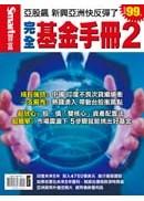 完全基金手冊2:新興亞洲
