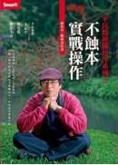 平民股神蘇松泙系列2:不蝕本實戰操作