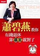 蕭碧燕教你:有錢退休,靠基金就對了