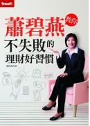 蕭碧燕教你:不失敗的理財好習慣