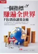 1個指標  賺遍全世界:FBI教你讀基金術