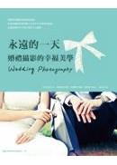 永遠的一天:婚禮攝影的幸福美學