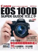 Canon EOS 100D完全上手