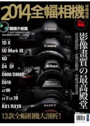 2014全幅相機採購指南
