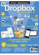 專業職人Must Know!Dropbox雲端工作管理學