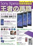 Sony Xperia 王者の再臨:完美究極秘技