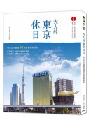 大人的東京休日:哈日杏子嚴選.90個食宿旅新提案