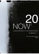 當代攝影新銳20