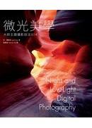 微光美學:大師主題攝影技法 x 14