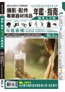 2012-2013攝影配件專業器材用品年鑑指南:職業人手冊