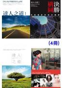 攝影達人之道套書(4冊)