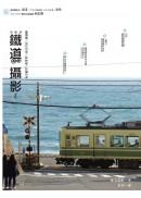 本格派鐵道攝影攻略
