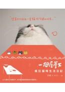 一個屋簷下:瘋狂貓咪生活日記