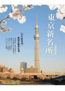 東京新名所:10大新景點 舊城區巷弄私旅