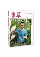 香草好玩又好種:尼克的100種香草生活〈全新增訂版〉